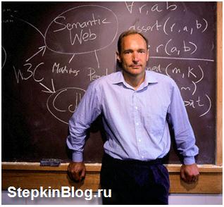 Тимом Бернерс-Ли (Tim Berners-Lee)