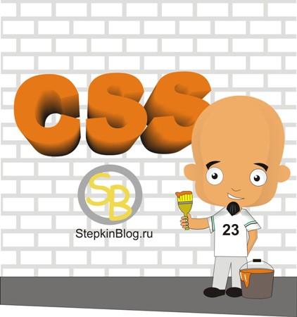 Основы CSS для начинающих. Знакомство с CSS. Урок №1
