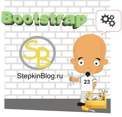 Основы bootstrap для начинающих. Урок №1