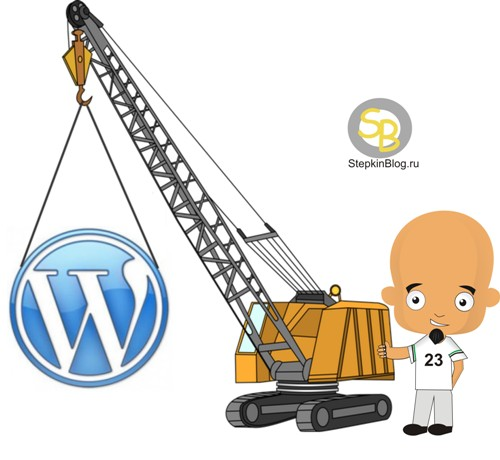 Основы CMS WordPress. Урок №1