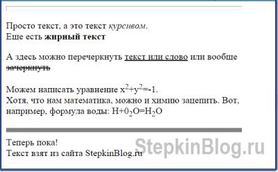 Основы HTML для начинающих - Форматирование текста в HTML. Урок №3