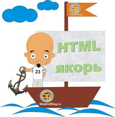 Ссылка-якорь на HTML. Основы HTML для начинающих. Урок №7