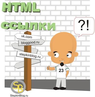 Основы HTML для начинающих. Как вставить ссылку в HTML. Урок №6
