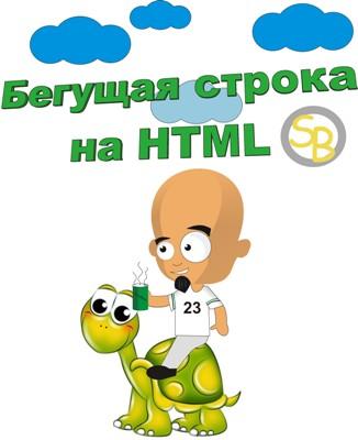 Бегущая строка на HTML. Основы HTML для начинающих. Урок №9