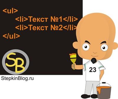 Создание списков на HTML. Основы HTML для начинающих. Урок №8