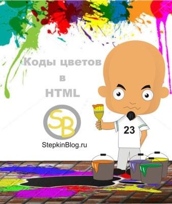 Коды цветов в HTML. Основы HTML для начинающих. Урок №11