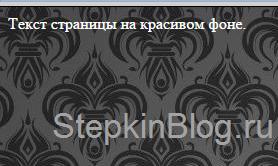 Как сделать в HTML картинку фоном