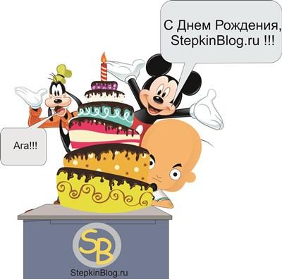 Нам 1 годик! С Днем Рождения StepkinBlog.ru!!!