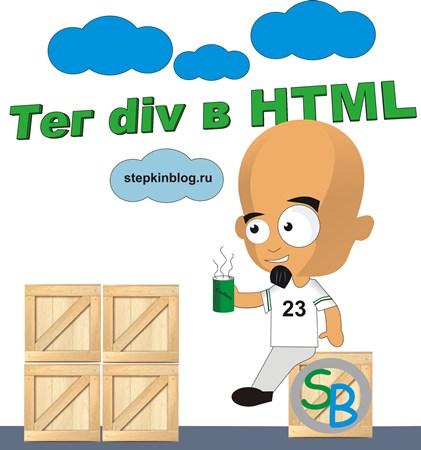 Тег в HTML. Основы HTML для начинающих. Урок №17