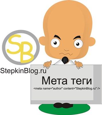 Как прописать мета теги. Основы HTML для начинающих. Урок №21