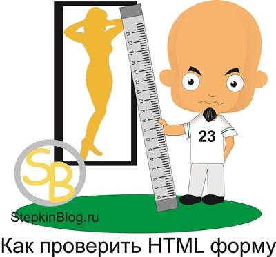 Как проверить HTML форму. Основы HTML для начинающих. Урок №19
