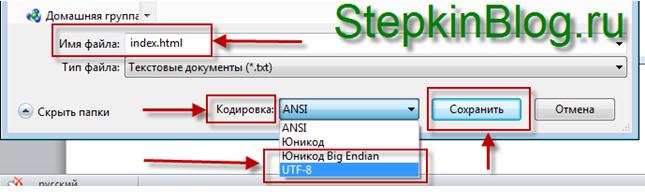Как создать HTML документ с кодировкой utf-8