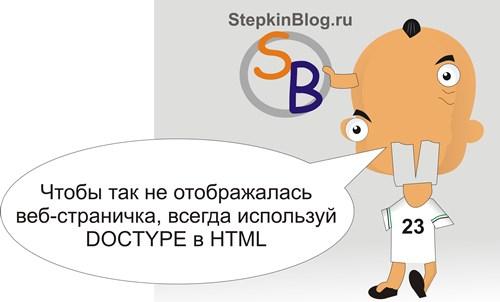 Тег DOCTYPE в HTML