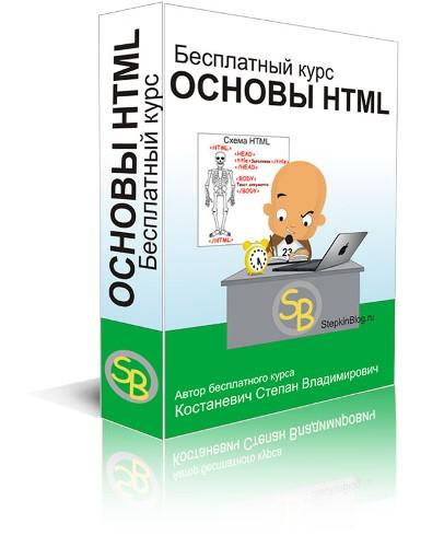 Бесплатный курс по основам HTML