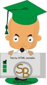 Тесты HTML онлайн. Основы HTML для начинающих