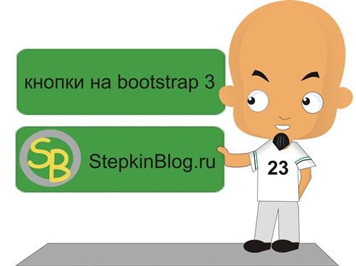 Кнопки. Основы bootstrap 3 для начинающих. Урок №7