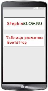 Сетка. Основы bootstrap 3 для начинающих. Урок №4