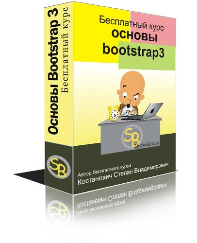 Бесплатный курс по основам Bootstrap3