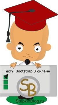 Тесты Bootstrap 3 онлайн. Основы Bootstrap 3 для начинающих