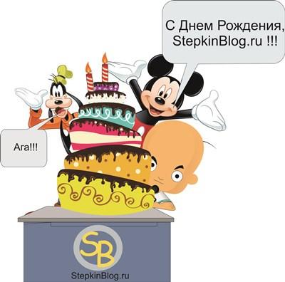 Нам 2 годика! С Днем Рождения StepkinBlog.ru!!!