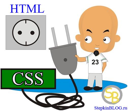 Как подключить CSS - способы подключения. Основы CSS для начинающих. Урок №3