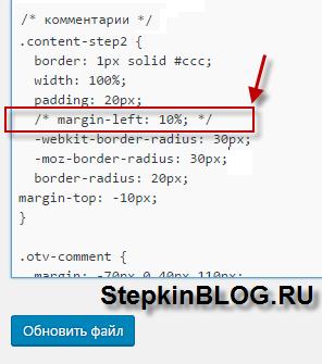 Комментарии в CSS коде. Основы CSS для начинающих. Урок №4