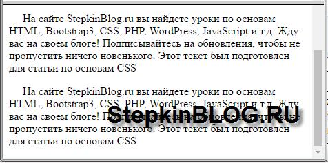 Абзац (красная строка) в CSS