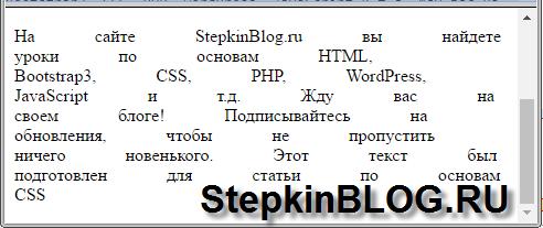 Расстояние между словами в CSS