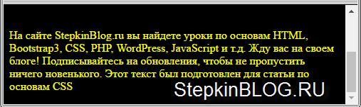 Цвет текста в CSS