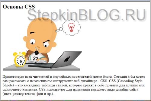 Изображение (картинка) в CSS. Основы CSS для начинающих. Урок №9