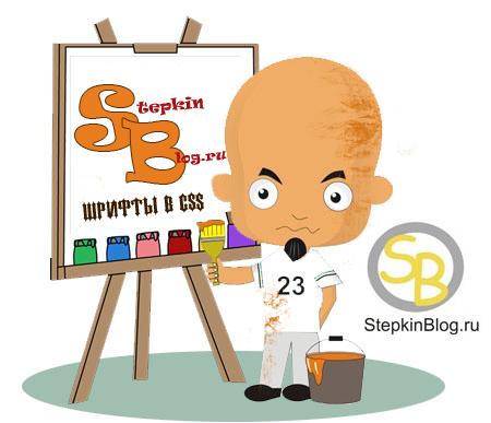 Шрифты в CSS. Основы CSS для начинающих. Урок №6