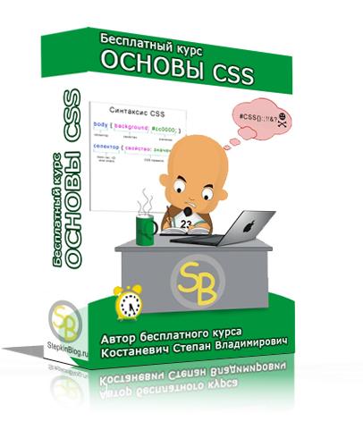 Бесплатный курс по основам CSS