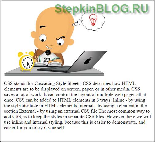 Относительное позиционирование в CSS