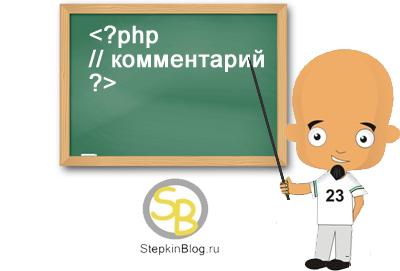 Комментарии в php коде и как закомментировать код. Основы PHP с нуля. Урок №4