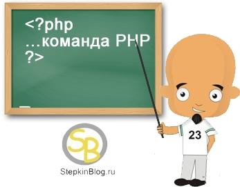 Синтаксис языка PHP. Основы PHP с нуля. Урок №2