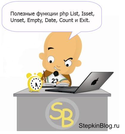 Полезные функции php List, Isset, Unset, Empty, Date, Count и Exit. Основы PHP с нуля. Урок №18