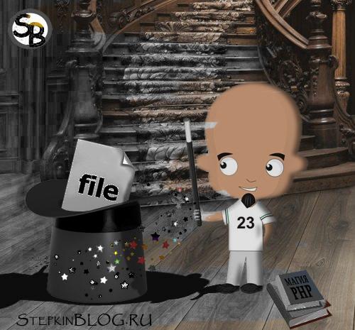 Работа с файлами-3 (дополнительные функции и возможности). Основы PHP с нуля. Урок №21
